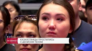 Казахстанцы простились с Денисом Теном