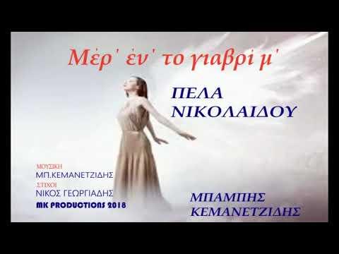 «Μερ' εν' το γιαβρί' μ'» είναι το νέο τραγούδι της Πέλας Νικολαΐδου