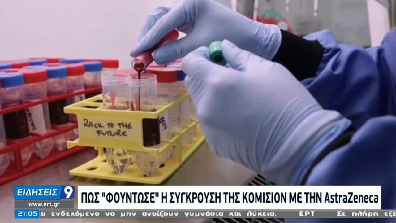 Μπρα ντε φερ μεταξύ Κομισιόν και AstraΖeneca για τα εμβόλια | 27/01/2021 | ΕΡΤ