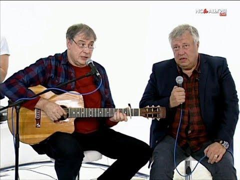Максим Кривошеев и Сергей Степанченко - Про мишек (2019.11.22)