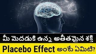 Placebo Effect in Telugu   Power of Placebo Effect   TeluguBadi   Mind Body Connection