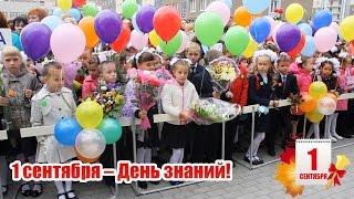 Праздник 1 сентября или день знаний в Санкт-Петербургской школе