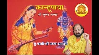 Kanhopatra Charitra Under Bhaktmal Katha Part 1 By Swami Sh. Karun Dass Ji Maharaj