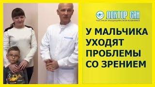 Отзыв о работе остеопата Александра Шадрина в Перми. У ребенка восстановилось зрение.  Доктор Сан