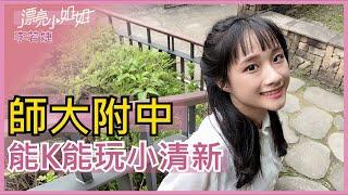 【FUN TV 漂亮小姐姐】EP12 師大附中❤能K能玩小清新❤附中不為人知的那些事│李若婕