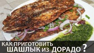 Шашлык из рыбы Дорадо с соусом из тархуна