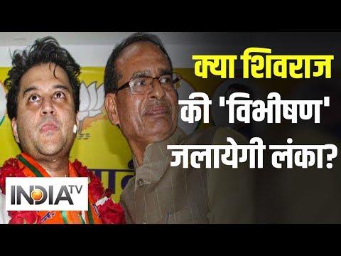 क्या Shivraj Singh की 'विभीषण' Scindia दिलाएगी सत्ता में BJP की वापसी; Kamal Nath सरकार संकट में