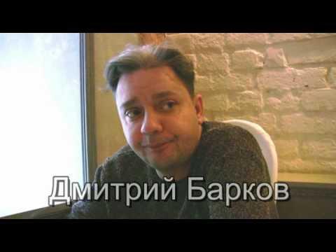 Смотреть          Дмитрий Барков