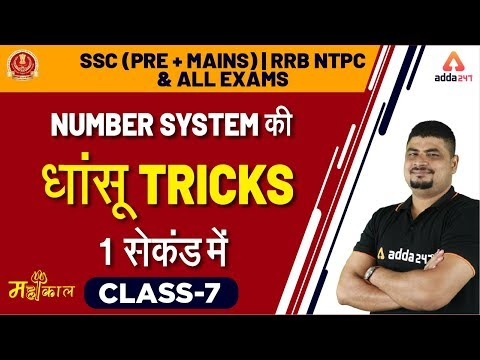 Maths Dhasu Trick for SSC CGL | RRB NTPC | UP SI | HCF & LCM