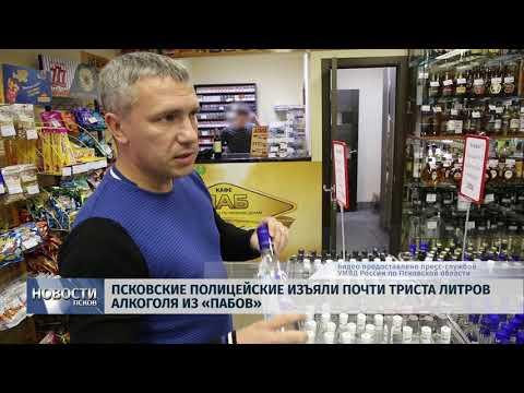 12.07.2019 / Псковские полицейские изъяли почти триста литров алкоголя из «пабов»