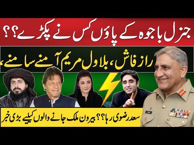 Who caught General Bajwa's feet ? I Secret Fash, Bilawal Maryam face to face