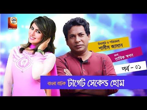 Download Target Second Home  টার্গেট সেকেন্ড হোম | Bangla New Natok 2017 | Mosharraf Karim | Part 01 HD Mp4 3GP Video and MP3