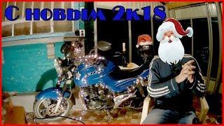 С Новым Мотогодом! | С Новым Годом Wheelie Rider!