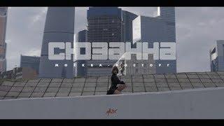 Сюзанна — Москва-восторг
