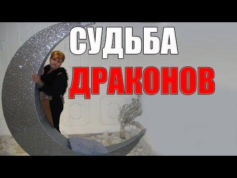 Татьяна глоба гороскоп на 2017