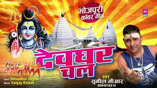 देवघर चल !! Devghar Chal !! By Sunil Mauhar !! Sawan Special Bhojpuri Bhole Bhajan !! BhaktiSangam ! - Download this Video in MP3, M4A, WEBM, MP4, 3GP