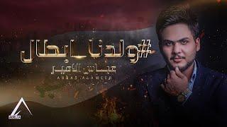 اغاني حصرية عباس الامير - ولدنا أبطال/ (Official Video) ( ثورة أكتوبر ) Abbas Alameer تحميل MP3