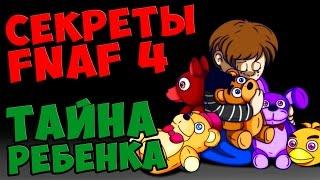 Five Nights At Freddy's 4 - ТАЙНА РЕБЕНКА