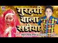 बबुआ विरजू यादव का अब तक का सबसे सुपर हिट गाना || गुरहथी वाला सड़ीया || Babua Birju Yadav