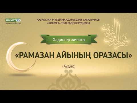 Рамазан айының оразасы (Хадистер жинағы)