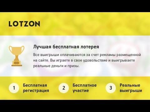 Бесплатная лотерея!!! Как играть и выиграть с Lotzon?
