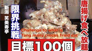 【限界挑戦】【食べ放題】坦々麺の美味しいお店で唐揚げの最高記録に挑戦Deep-fried all-you-can-eat!