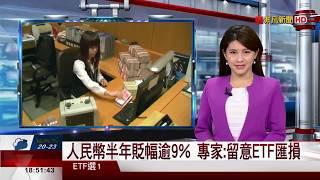 【非凡新聞】人民幣半年貶幅逾9% 專家:留意ETF匯損