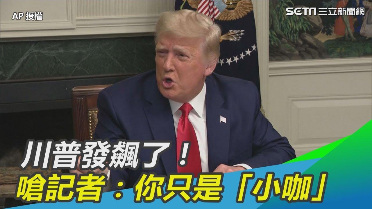 川普發飆了!嗆記者:你只是「小咖」別對「美國總統」不敬 三立新聞網SETN.com