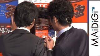"""吉沢亮&安田顕、""""W壁ドン""""で会場沸かす「ポリフェノールショコラ」ウェブドラマ完成披露試写会3"""
