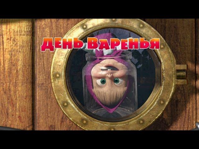 Маша и Медведь: День варенья (Серия 6)