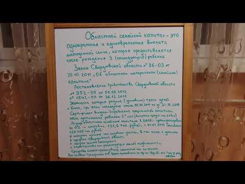 Областной семейный капитал (ОМСК)