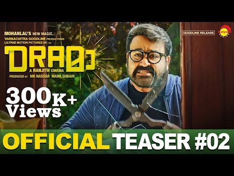 Drama Official Teaser 2 - Mohanlal - Ranjith