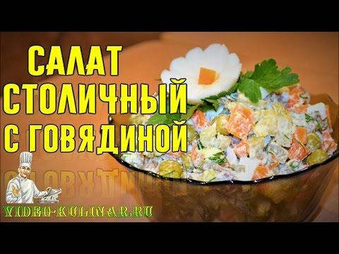 Салат Столичный с говядиной