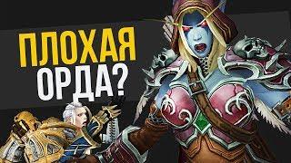 СИЛЬВАНА ВСЁ ДЕЛАЕТ ПРАВИЛЬНО! «ПЛОХАЯ ОРДА» / World of Warcraft