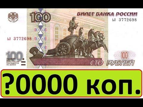 СКОЛЬКО ВЕСЯТ 100 рублей? ЕСЛИ РАЗМЕНЯТЬ по 1 копейке!
