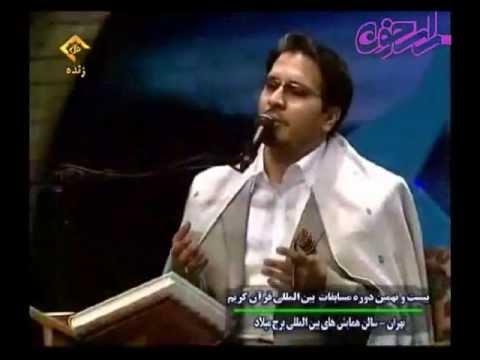 Download Hamed Shakernejad 2012 - 29th International Quran Competitions - Surah Yusuf , Haqqa HD Mp4 3GP Video and MP3