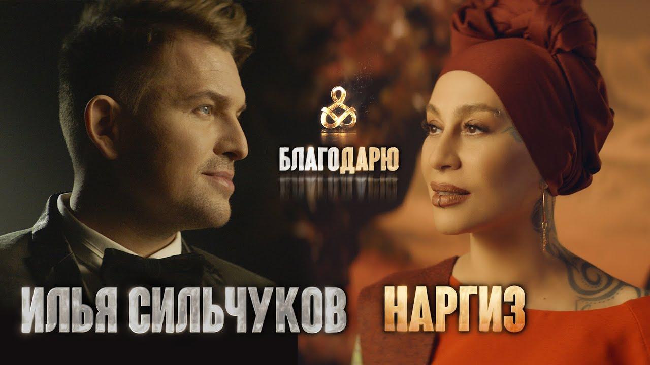 Илья Сильчуков и Наргиз — Благодарю