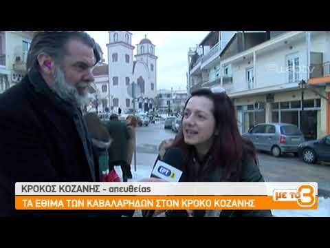 Τα έθιμα των Καβαλάρηδων στον Κρόκο Κοζάνης    18/01/2019   ΕΡΤ