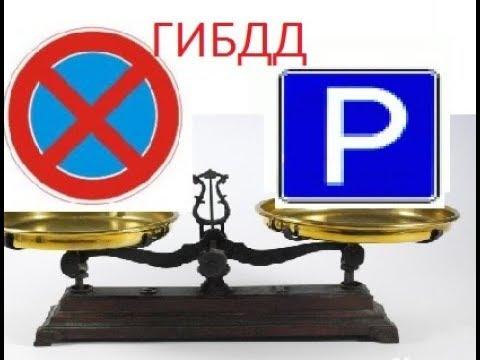 Знак Парковка против Остановка запрещена
