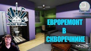 ЕВРОРЕМОНТ В СКВОРЕЧНИКЕ ● House Flipper #2