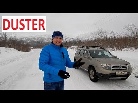 Знакомство с Renault Duster 4х4