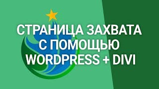 Страница захвата с помощью Wordpress + Divi