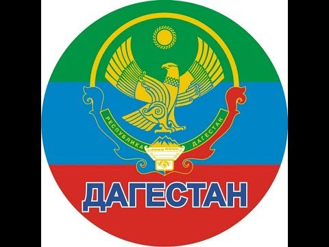 Дагестан-край чудес. Топ 10 достопримечательностей страны.