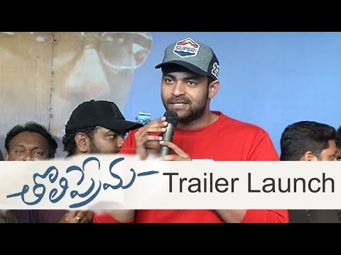Tholi Prema Trailer Launch