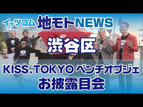 KISS,TOKYO ベンチオブジェ お披露目会