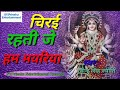 चिरई रहती जे हम मयारिया- रवींद्र सिंह ज्योती का देवी गीत(chirayi Rahati je Ham Mayariya) video download