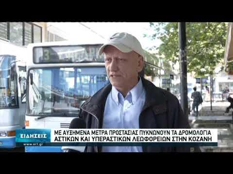 Με αυξημένα μέτρα προστασίας πυκνώνουν τα δρομολόγια λεωφορείων στην Κοζάνη | 11/05/2020 | ΕΡΤ