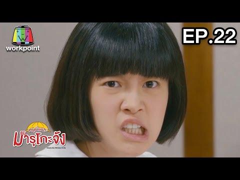 หนูนี่แหละมารุโกะจัง  | EP. 22 | จดหมายลูกโซ่ที่โชคร้าย