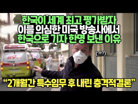 [유튜브] 전세계가 멈춘 이 시국에 왜 한국만 급속도로 성장하는가?
