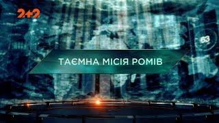 Таємна місія ромів - Загублений світ. 2 сезон 46 випуск